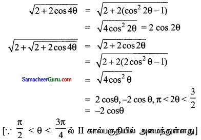 Samacheer Kalvi 11th Maths Solutions Chapter 3 அடிப்படை இயற்கணிதம் Ex 3.12 4
