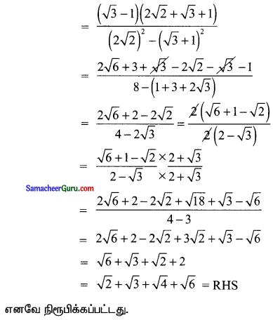 Samacheer Kalvi 11th Maths Solutions Chapter 3 அடிப்படை இயற்கணிதம் Ex 3.5 14