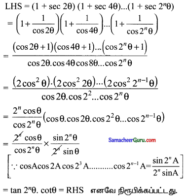 Samacheer Kalvi 11th Maths Solutions Chapter 3 அடிப்படை இயற்கணிதம் Ex 3.5 15