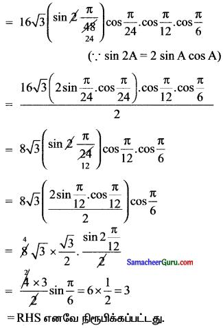 Samacheer Kalvi 11th Maths Solutions Chapter 3 அடிப்படை இயற்கணிதம் Ex 3.5 17