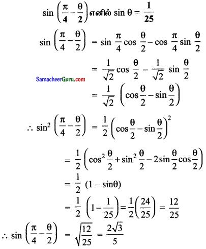 Samacheer Kalvi 11th Maths Solutions Chapter 3 அடிப்படை இயற்கணிதம் Ex 3.5 4