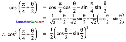 Samacheer Kalvi 11th Maths Solutions Chapter 3 அடிப்படை இயற்கணிதம் Ex 3.5 6
