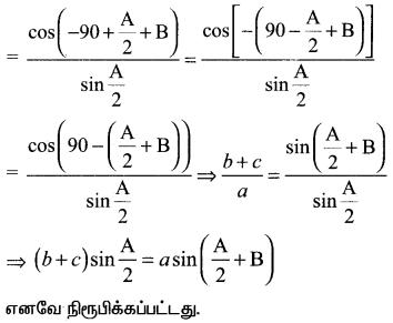 Samacheer Kalvi 11th Maths Solutions Chapter 3 அடிப்படை இயற்கணிதம் Ex 3.9 10