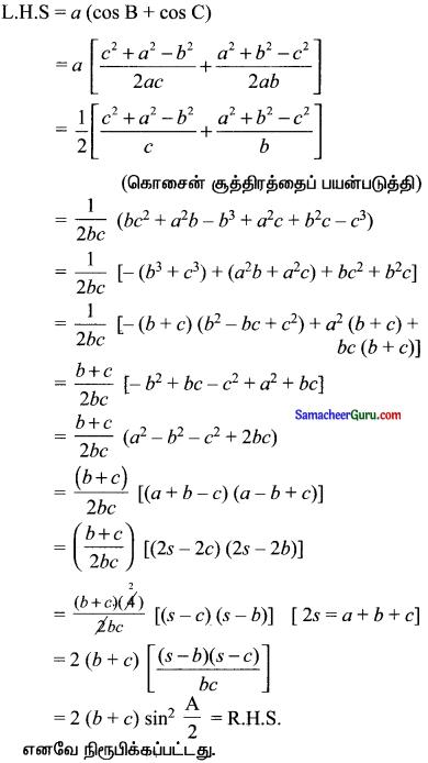 Samacheer Kalvi 11th Maths Solutions Chapter 3 அடிப்படை இயற்கணிதம் Ex 3.9 11