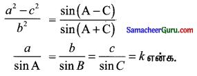 Samacheer Kalvi 11th Maths Solutions Chapter 3 அடிப்படை இயற்கணிதம் Ex 3.9 12