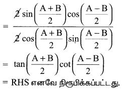 Samacheer Kalvi 11th Maths Solutions Chapter 3 அடிப்படை இயற்கணிதம் Ex 3.9 16
