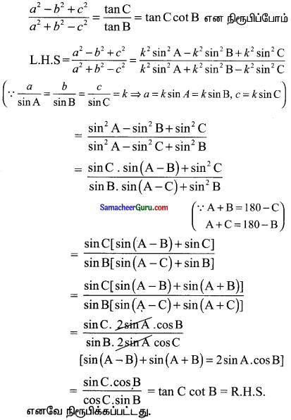 Samacheer Kalvi 11th Maths Solutions Chapter 3 அடிப்படை இயற்கணிதம் Ex 3.9 17