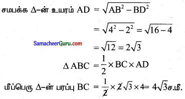 Samacheer Kalvi 11th Maths Solutions Chapter 3 அடிப்படை இயற்கணிதம் Ex 3.9 19