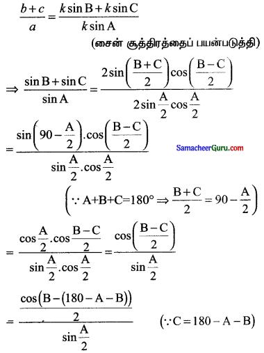 Samacheer Kalvi 11th Maths Solutions Chapter 3 அடிப்படை இயற்கணிதம் Ex 3.9 9