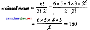 Samacheer Kalvi 11th Maths Solutions Chapter 4 சேர்ப்பியல் மற்றும் கணிதத் தொகுத்தறிதல் Ex 4.2 10