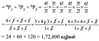 Samacheer Kalvi 11th Maths Solutions Chapter 4 சேர்ப்பியல் மற்றும் கணிதத் தொகுத்தறிதல் Ex 4.2 3