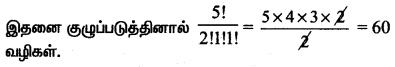 Samacheer Kalvi 11th Maths Solutions Chapter 4 சேர்ப்பியல் மற்றும் கணிதத் தொகுத்தறிதல் Ex 4.2 7