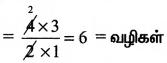 Samacheer Kalvi 11th Maths Solutions Chapter 4 சேர்ப்பியல் மற்றும் கணிதத் தொகுத்தறிதல் Ex 4.3 39