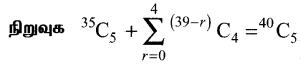 Samacheer Kalvi 11th Maths Solutions Chapter 4 சேர்ப்பியல் மற்றும் கணிதத் தொகுத்தறிதல் Ex 4.3 5