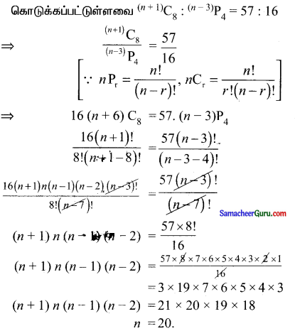 Samacheer Kalvi 11th Maths Solutions Chapter 4 சேர்ப்பியல் மற்றும் கணிதத் தொகுத்தறிதல் Ex 4.3 7