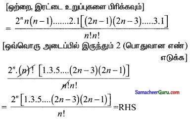 Samacheer Kalvi 11th Maths Solutions Chapter 4 சேர்ப்பியல் மற்றும் கணிதத் தொகுத்தறிதல் Ex 4.3 9