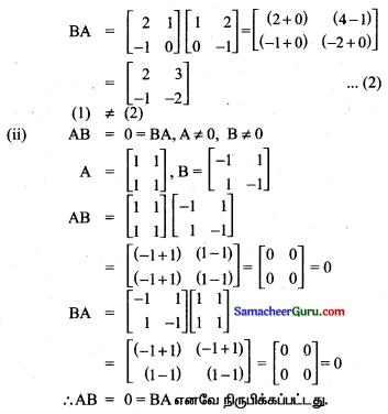 Tamilnadu Samacheer Kalvi 11th Maths Solutions Chapter 7 கணங்கள், தொடர்புகள் மற்றும் சார்புகள் Ex 7.1 10