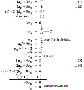 Tamilnadu Samacheer Kalvi 11th Maths Solutions Chapter 7 கணங்கள், தொடர்புகள் மற்றும் சார்புகள் Ex 7.1 14