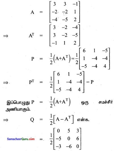 Tamilnadu Samacheer Kalvi 11th Maths Solutions Chapter 7 கணங்கள், தொடர்புகள் மற்றும் சார்புகள் Ex 7.1 15