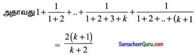 Samacheer Kalvi 11th Maths Solutions Chapter 4 சேர்ப்பியல் மற்றும் கணிதத் தொகுத்தறிதல் Ex 4.4 11