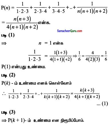 Samacheer Kalvi 11th Maths Solutions Chapter 4 சேர்ப்பியல் மற்றும் கணிதத் தொகுத்தறிதல் Ex 4.4 13
