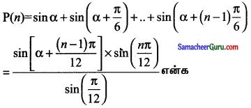 Samacheer Kalvi 11th Maths Solutions Chapter 4 சேர்ப்பியல் மற்றும் கணிதத் தொகுத்தறிதல் Ex 4.4 19