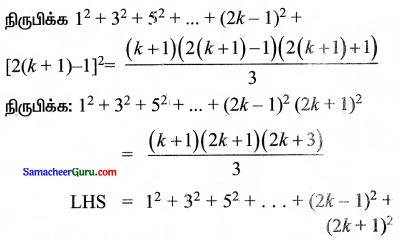 Samacheer Kalvi 11th Maths Solutions Chapter 4 சேர்ப்பியல் மற்றும் கணிதத் தொகுத்தறிதல் Ex 4.4 2
