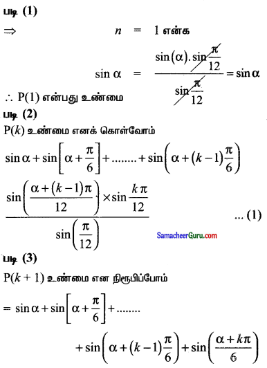 Samacheer Kalvi 11th Maths Solutions Chapter 4 சேர்ப்பியல் மற்றும் கணிதத் தொகுத்தறிதல் Ex 4.4 20