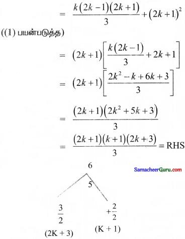 Samacheer Kalvi 11th Maths Solutions Chapter 4 சேர்ப்பியல் மற்றும் கணிதத் தொகுத்தறிதல் Ex 4.4 3