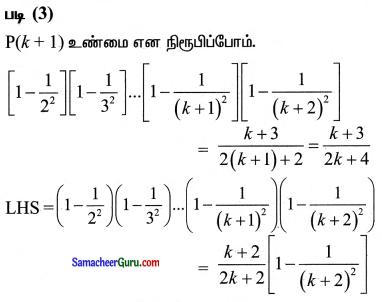 Samacheer Kalvi 11th Maths Solutions Chapter 4 சேர்ப்பியல் மற்றும் கணிதத் தொகுத்தறிதல் Ex 4.4 7