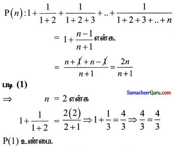 Samacheer Kalvi 11th Maths Solutions Chapter 4 சேர்ப்பியல் மற்றும் கணிதத் தொகுத்தறிதல் Ex 4.4 9