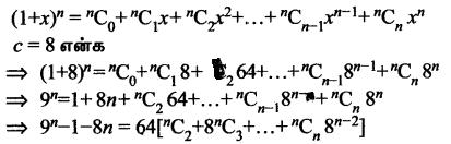 Samacheer Kalvi 11th Maths Solutions Chapter 5 சஈருறுப்புத் தேற்றம், தொடர்முறைகள் மற்றும் தொடர்கள் Ex 5.1 11