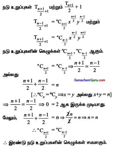 Samacheer Kalvi 11th Maths Solutions Chapter 5 சஈருறுப்புத் தேற்றம், தொடர்முறைகள் மற்றும் தொடர்கள் Ex 5.1 12