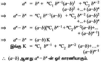 Samacheer Kalvi 11th Maths Solutions Chapter 5 சஈருறுப்புத் தேற்றம், தொடர்முறைகள் மற்றும் தொடர்கள் Ex 5.1 13