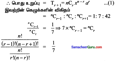 Samacheer Kalvi 11th Maths Solutions Chapter 5 சஈருறுப்புத் தேற்றம், தொடர்முறைகள் மற்றும் தொடர்கள் Ex 5.1 15