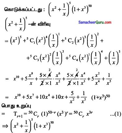 Samacheer Kalvi 11th Maths Solutions Chapter 5 சஈருறுப்புத் தேற்றம், தொடர்முறைகள் மற்றும் தொடர்கள் Ex 5.1 8