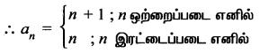 Samacheer Kalvi 11th Maths Solutions Chapter 5 சஈருறுப்புத் தேற்றம், தொடர்முறைகள் மற்றும் தொடர்கள் Ex 5.2 11