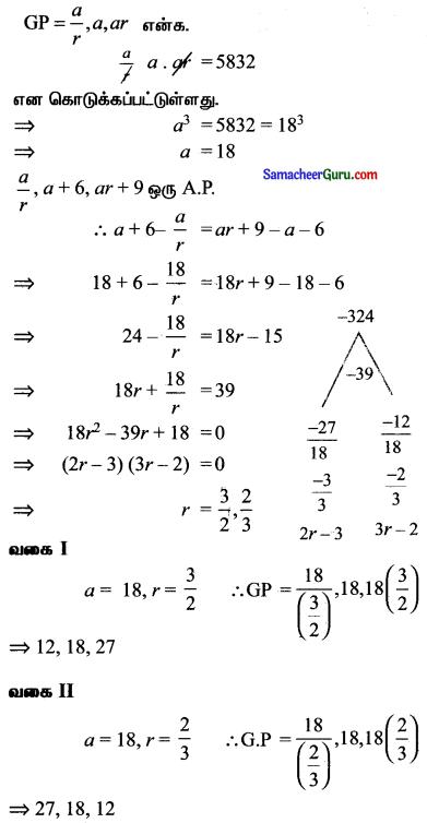 Samacheer Kalvi 11th Maths Solutions Chapter 5 சஈருறுப்புத் தேற்றம், தொடர்முறைகள் மற்றும் தொடர்கள் Ex 5.2 13