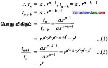 Samacheer Kalvi 11th Maths Solutions Chapter 5 சஈருறுப்புத் தேற்றம், தொடர்முறைகள் மற்றும் தொடர்கள் Ex 5.2 15