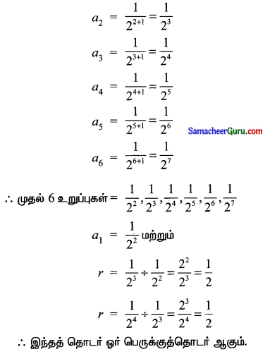 Samacheer Kalvi 11th Maths Solutions Chapter 5 சஈருறுப்புத் தேற்றம், தொடர்முறைகள் மற்றும் தொடர்கள் Ex 5.2 82
