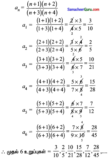 Samacheer Kalvi 11th Maths Solutions Chapter 5 சஈருறுப்புத் தேற்றம், தொடர்முறைகள் மற்றும் தொடர்கள் Ex 5.2 3