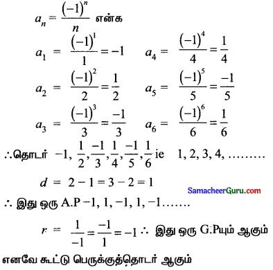 Samacheer Kalvi 11th Maths Solutions Chapter 5 சஈருறுப்புத் தேற்றம், தொடர்முறைகள் மற்றும் தொடர்கள் Ex 5.2 5