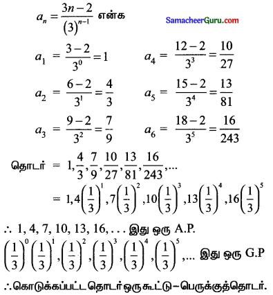 Samacheer Kalvi 11th Maths Solutions Chapter 5 சஈருறுப்புத் தேற்றம், தொடர்முறைகள் மற்றும் தொடர்கள் Ex 5.2 7