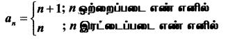 Samacheer Kalvi 11th Maths Solutions Chapter 5 சஈருறுப்புத் தேற்றம், தொடர்முறைகள் மற்றும் தொடர்கள் Ex 5.2 8