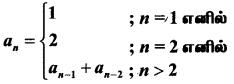 Samacheer Kalvi 11th Maths Solutions Chapter 5 சஈருறுப்புத் தேற்றம், தொடர்முறைகள் மற்றும் தொடர்கள் Ex 5.2 9
