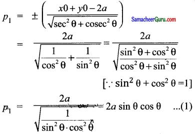 Samacheer Kalvi 11th Maths Solutions Chapter 6 இருபரிமாண பகுமுறை வடிவியல் Ex 6.3 12