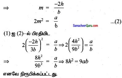 Samacheer Kalvi 11th Maths Solutions Chapter 6 இருபரிமாண பகுமுறை வடிவியல் Ex 6.4 13