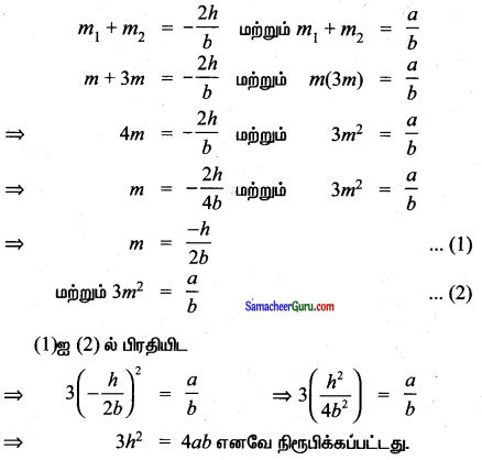 Samacheer Kalvi 11th Maths Solutions Chapter 6 இருபரிமாண பகுமுறை வடிவியல் Ex 6.4 14