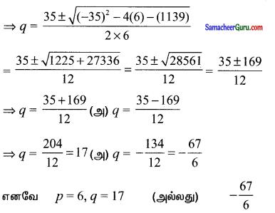 Samacheer Kalvi 11th Maths Solutions Chapter 6 இருபரிமாண பகுமுறை வடிவியல் Ex 6.4 18