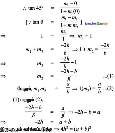 Samacheer Kalvi 11th Maths Solutions Chapter 6 இருபரிமாண பகுமுறை வடிவியல் Ex 6.4 24